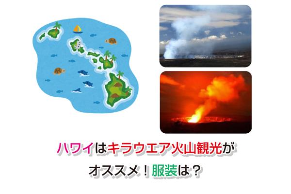 Kilauea volcano Eye-catching image