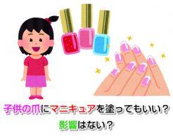 Manicure Eye-catching image
