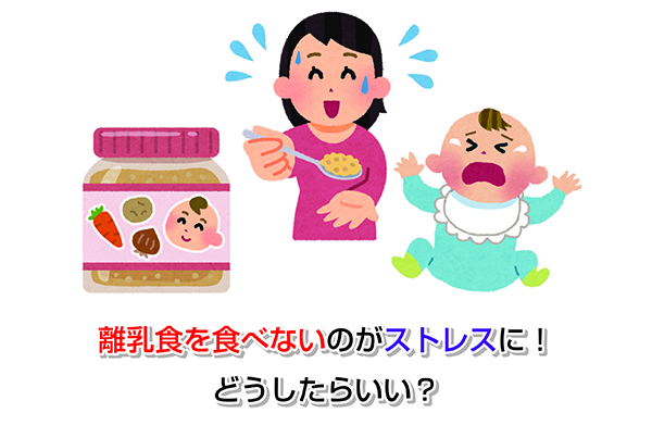 Do not eat the baby food Eye-catching image