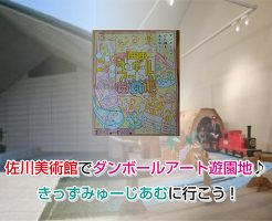 Sagawa Art Museum Eye-catching image