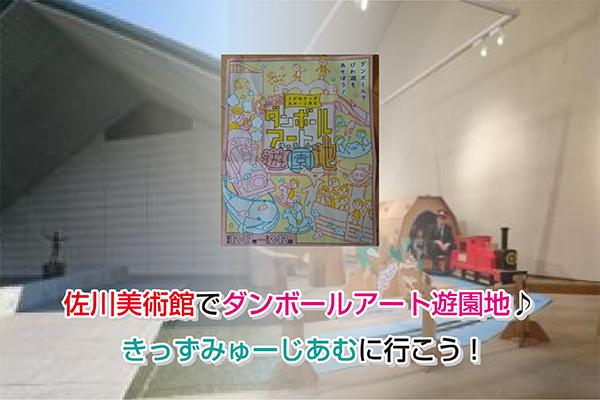 Sagawa Art Museum Eye-catching image