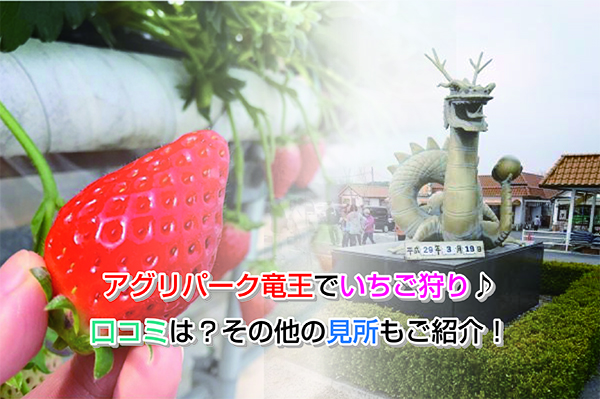 AGURI PARK RYUO Eye-catching image