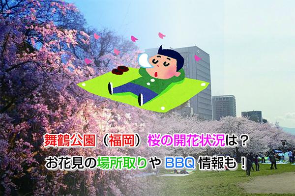 Maizuru Park Eye-catching image