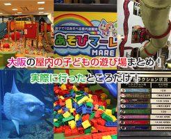 Osaka playground Eye-catching image