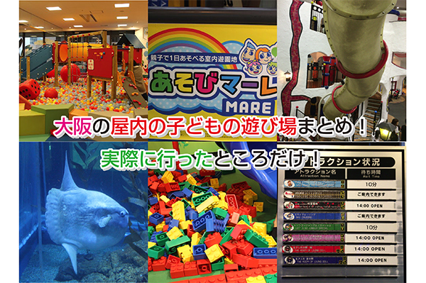 Osaka playground Eye-catching image