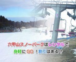 Rokko Mountain Snow Park Eye-catching image