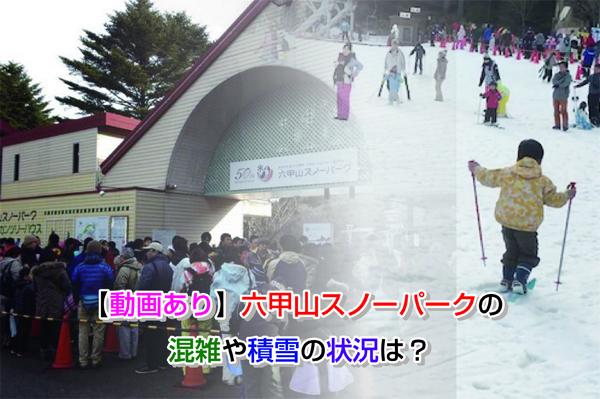Rokko Mountain Snow Park congestion Eye-catching image