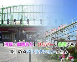 hirakata park Eye-catching image