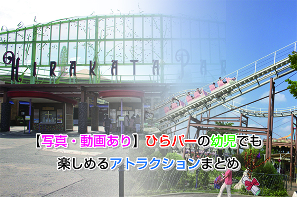 hirakata park Eye-catching image