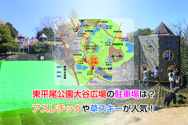 higashihiraopark Eye-catching image