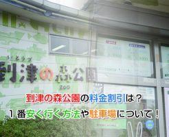 itozu-zoo Eye-catching image