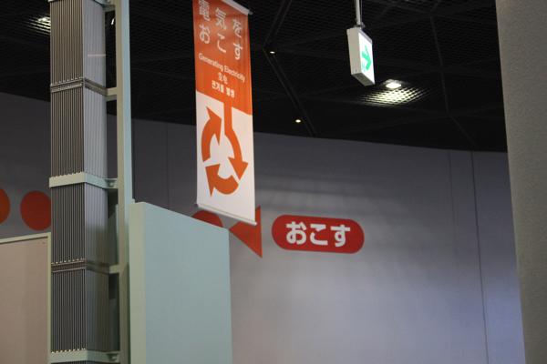 sci-museum023