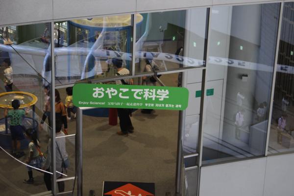 sci-museum052