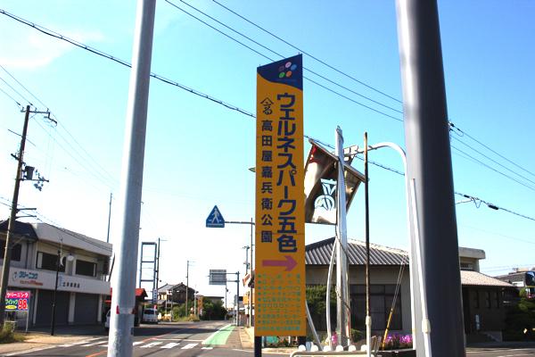 welness park goshiki002