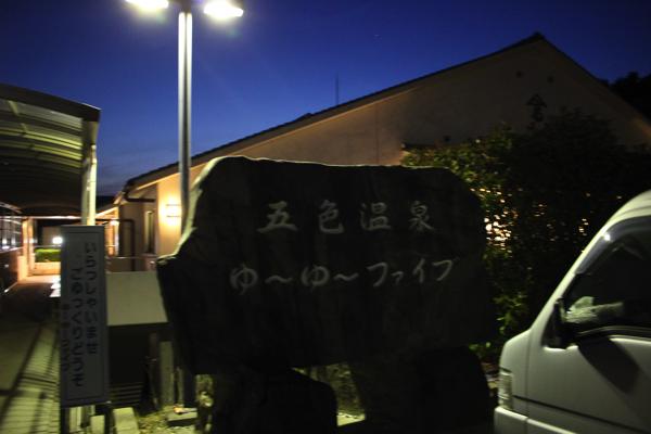 welness park goshiki145