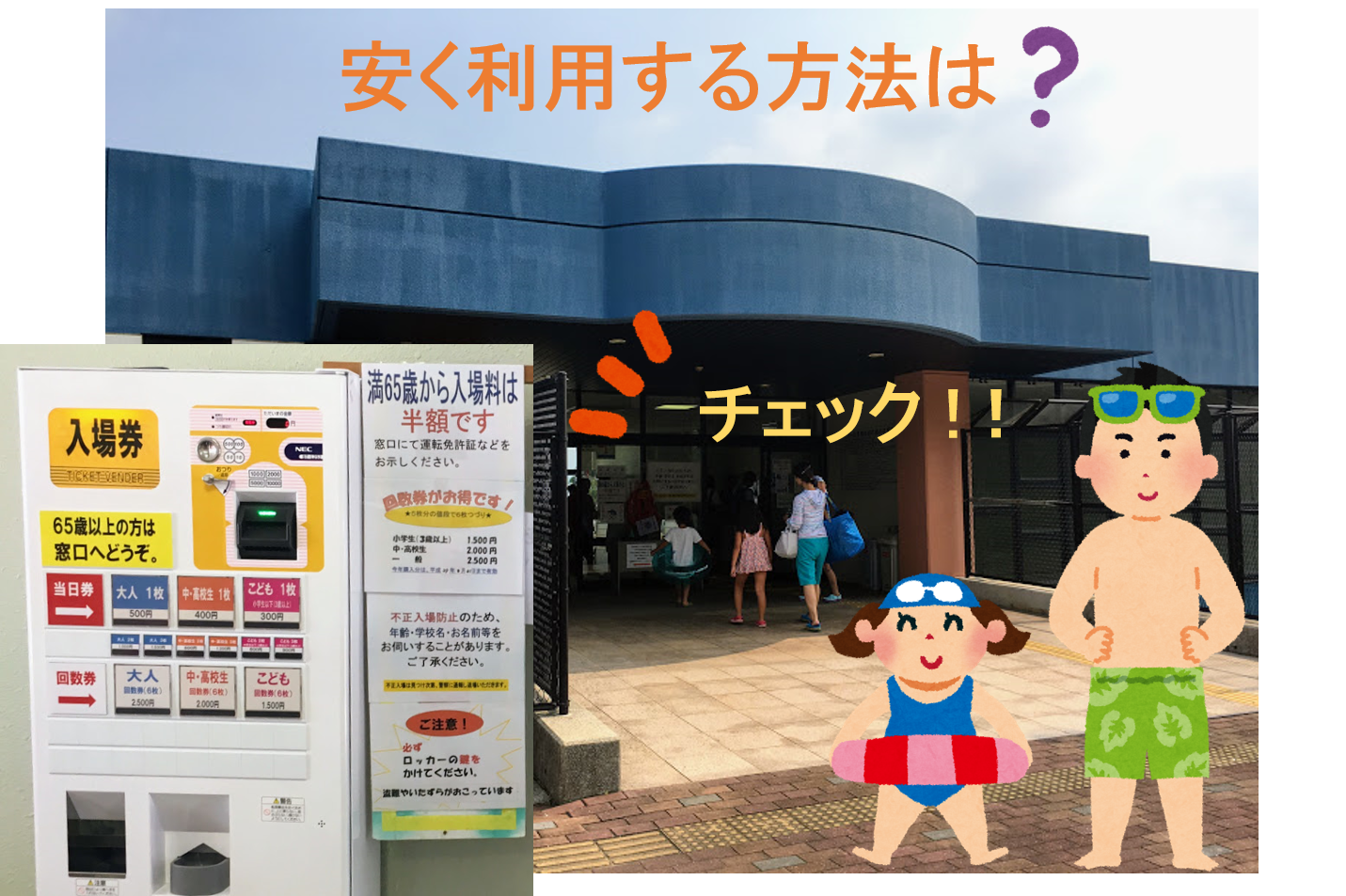 田川市民プール