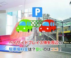 Bayside Place Hakata Eye-catching image