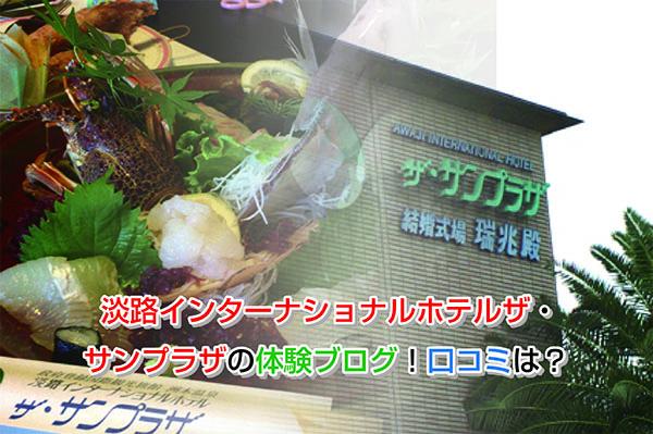 Awaji International Hotel Eye-catching image
