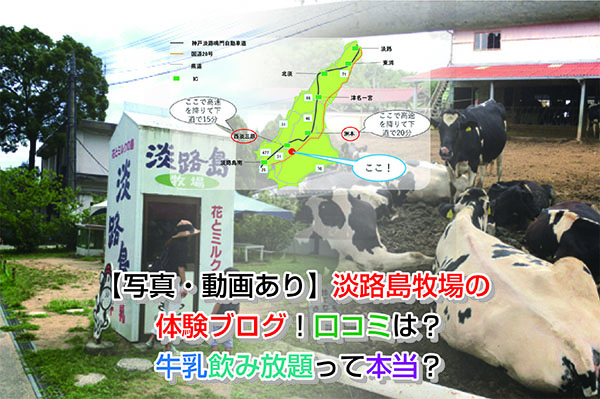 Awaji Island Ranch Eye-catching image