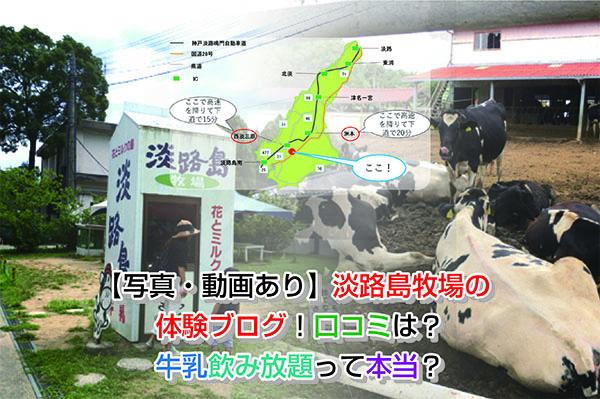 Awaji Island Ranch Eye-catching image