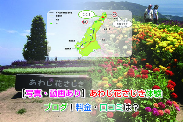 Awaji flower gallery Eye-catching image
