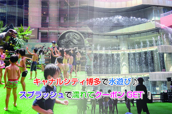 Canal City Hakata Eye-catching image