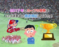 Carp victory of 2017 Eye-catching image