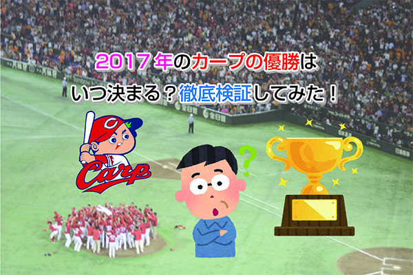Carp victory of 2017 Eye-catching image
