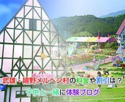 Fairy tale village Eye-catching image