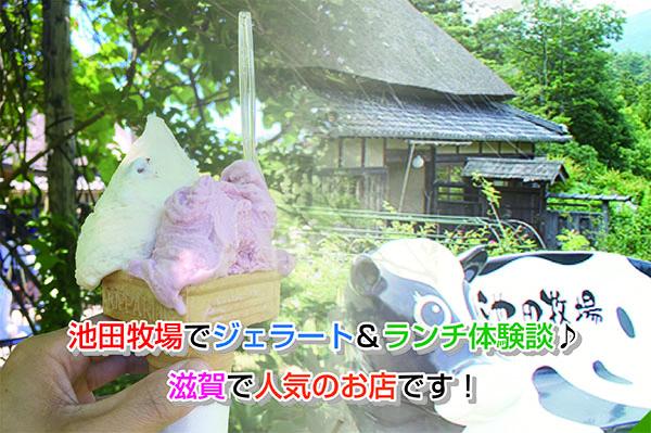Ikeda ranch Eye-catching image