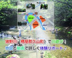 Ino River Eye-catching image