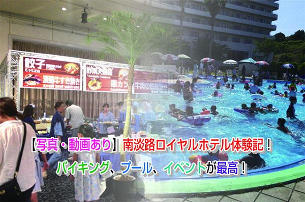 Minami Awaji Royal Hotel Eye-catching image