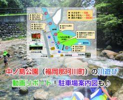 Nakanoshima Park Eye-catching image