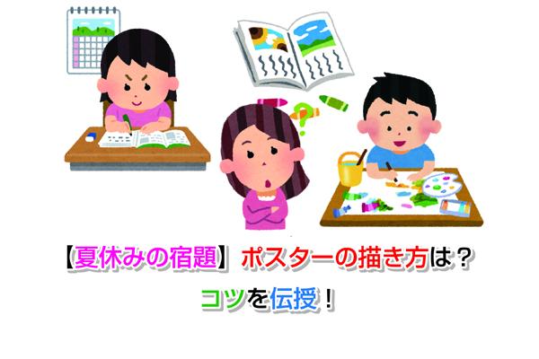 Natsuyasuminoshukudai Eye-catching image