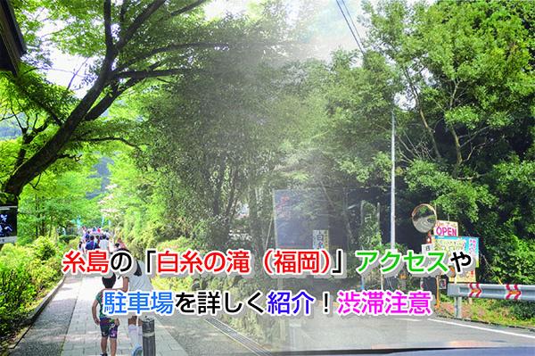 Shiraito Falls Eye-catching image