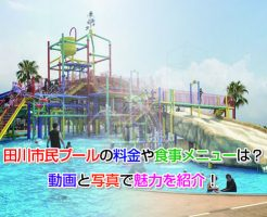 Tagawa citizen Pool Eye-catching image