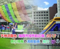 Tenjin Ryo orchards Eye-catching image