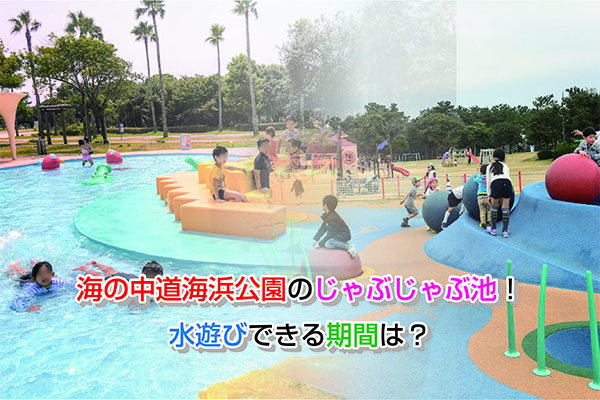 Uminonakamichi Seaside Park Eye-catching image
