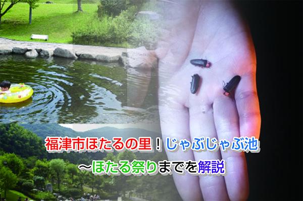 Village of Fukutsu firefly Eye-catching image