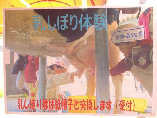 awaji_island_stock farm007