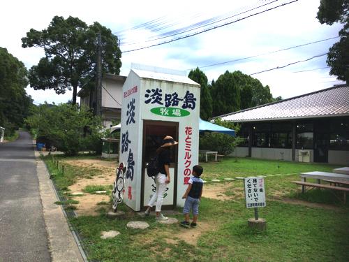 awaji_island_stock farm058