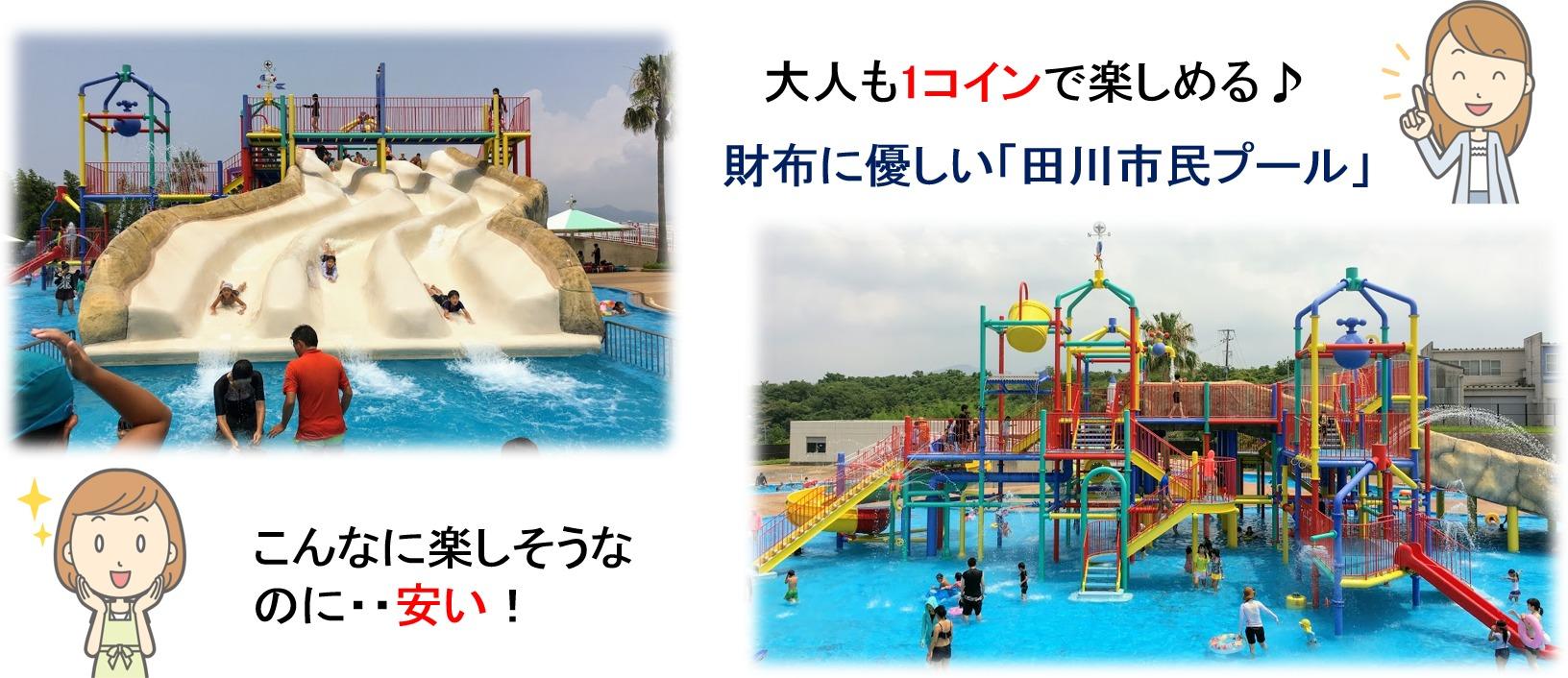田川市民プールの魅力図