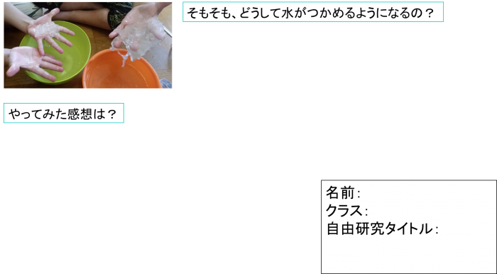 jiyuukenkyuu 3