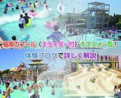 Fukuoka pool Eye-catching image