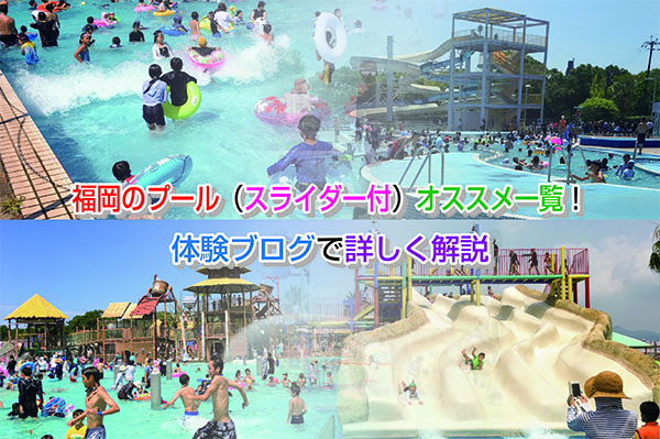 Fukuoka pool Eye-catching image