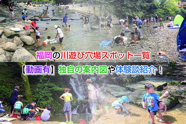 Swim in a river of Fukuoka Eye-catching image