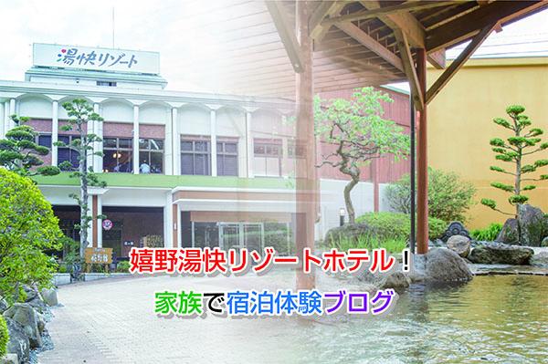 Yukai Resort Eye-catching image
