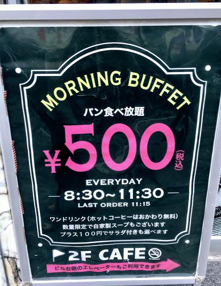 ハートブレッドアンティーク500円看板
