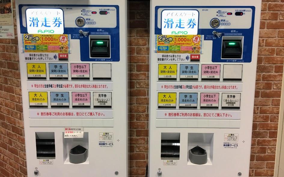 パピオアイスアリーナの券販売機