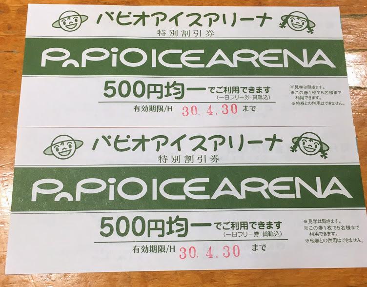 パピオアイスアリーナの500円券